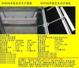 SCD400双链条开窗机